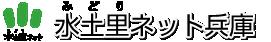 水土里ネット兵庫ロゴ